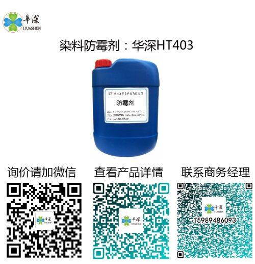 染料防霉剂:华深HT403 染料防霉剂 染料防霉剂:华深 HT 403 HT403 500x517