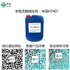 本色无铬钝化剂:华深HT407 压铸铝/铝材阳极氧化后处理专用环保钝化液