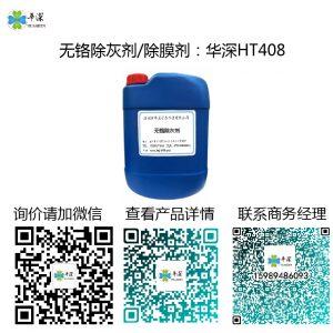 无铬除灰剂/除膜剂:华深HT408 铝合金阳极氧化专用高效环保清洗、拉白去灰剂