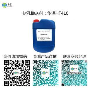 封孔抑灰剂:华深HT410