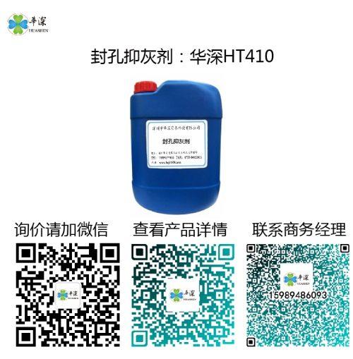 封孔抑灰剂:华深HT410 封孔抑灰剂 封孔抑灰剂:华深 HT 410 HT410 500x509