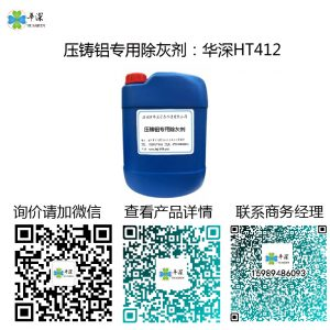 等待产品的图片 压铸铝专用除灰剂:华深HT412 铝材专用洗白剂/拉白剂