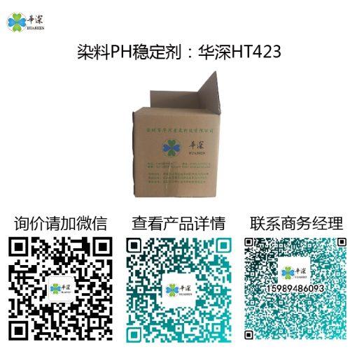 染料PH稳定剂:华深HT423 铝阳极氧化染色槽液PH稳定剂 ph稳定剂 PH稳定剂:华深 HT 423 HT423 500x499