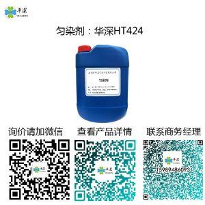 匀染剂华深HT424