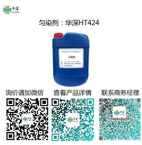 匀染剂华深HT424  匀染剂:华深 HT 424 HT424 500x509