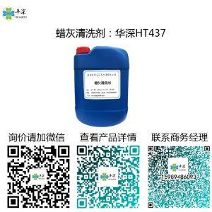 蜡灰清洗剂华深HT437
