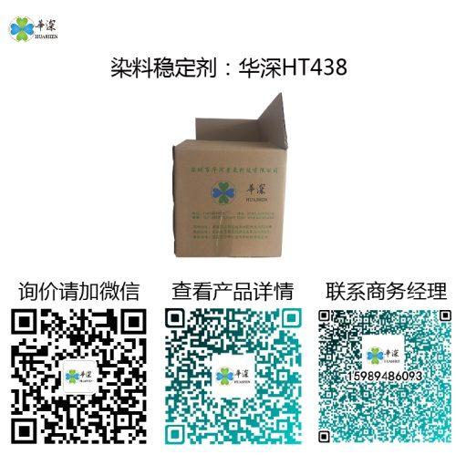 染料稳定剂:华深HT438 染料稳定剂 染料稳定剂:华深 HT 438 HT438 500x499