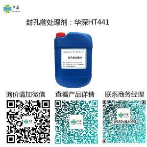 封孔前处理剂:华深HT441 铝阳极氧化高效耐腐蚀环保封孔剂/封闭剂