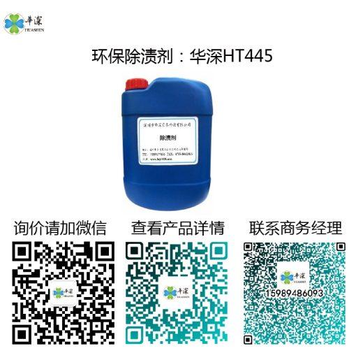 环保除渍剂HT445 环保型除渍剂 环保型除渍剂:华深 HT 445 (除膜剂/中和剂) HT445 500x505