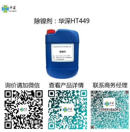 化学除镍剂 除镍剂 除镍剂:华深 HT 449 HT449 500x505