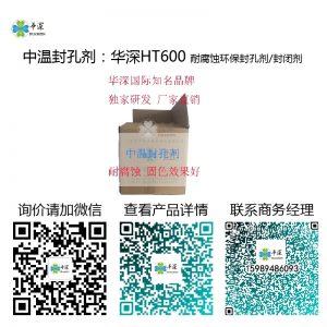 中温封孔剂:华深HT600 铝阳极氧化高效耐腐蚀环保封孔剂/封闭剂