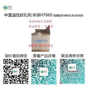 中温油性封孔剂:华深HT660 铝阳极氧化高效耐腐蚀环保封孔剂/封闭剂