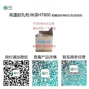 高温封孔剂:华深HT800 铝阳极氧化高效耐腐蚀环保封孔剂/封闭剂