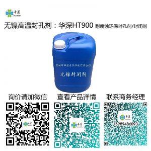 无镍高温封孔剂:华深HT900 铝阳极氧化高效耐腐蚀环保封孔剂/封闭剂