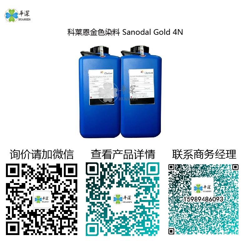 瑞士科莱恩金色染料Sanodal Gold 4N 阳极氧化专用染色粉