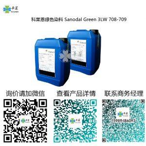 瑞士科莱恩绿色染料Sanodal Green 3LW 708-709 阳极氧化专用染色粉