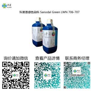 瑞士科莱恩绿色染料Sanodal Green LWN 706-707 阳极氧化专用染色粉