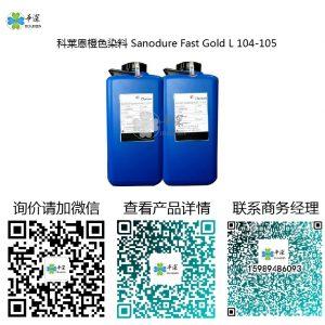 瑞士科莱恩橙色染料Sanodure Fast Gold L 104-105阳极氧化专用染色粉