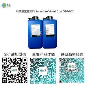 瑞士科莱恩紫色染料Sanodure Violet CLW 510-602 阳极氧化专用染色粉