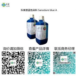 瑞士科莱恩蓝色染料Sanodure blue A 阳极氧化专用染色粉