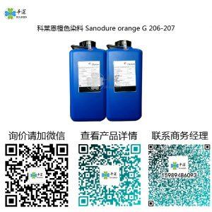 瑞士科莱恩橙色染料Sanodure orange G 206-207 阳极氧化专用染色粉