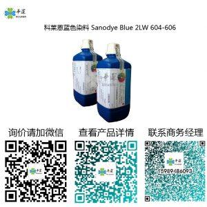 瑞士科莱恩蓝色染料Sanodye Blue 2LW 604-606 阳极氧化专用染色粉