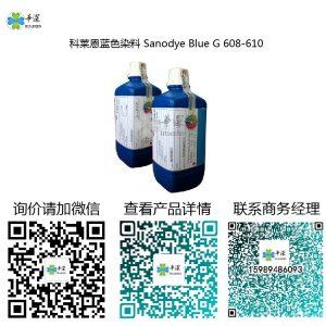 瑞士科莱恩蓝色染料Sanodye Blue G 608-610 阳极氧化专用染色粉