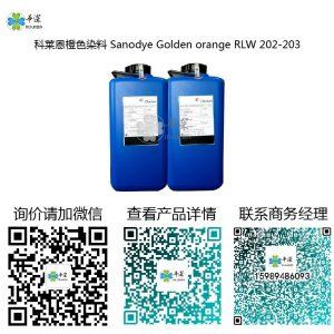 瑞士科莱恩橙色染料Sanodye Golden orange RLW 202-203 阳极氧化专用染色粉