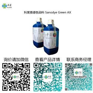 瑞士科莱恩绿色染料Sanodye Green AX阳极氧化专用染色粉