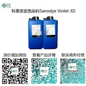 瑞士科莱恩紫色染料Sanodye Violet 3D阳极氧化专用染色粉
