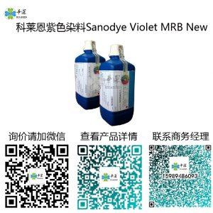 瑞士科莱恩紫色染料Sanodye Violet MRB New阳极氧化专用染色粉