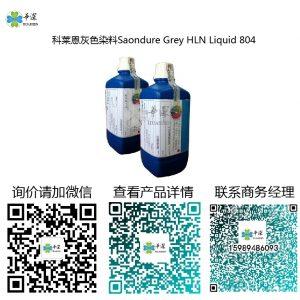 瑞士科莱恩翠蓝色染料Sanodal Turquoise PLW Liq阳极氧化专用染色