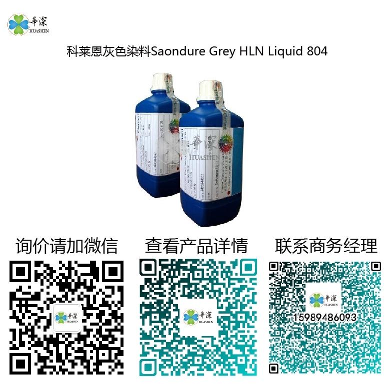 瑞士科莱恩灰色染料Saondure Grey HLN Liquid 804阳极氧化专用染色