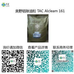 除油粉:奥野铝除油剂TAC Alcleam 161