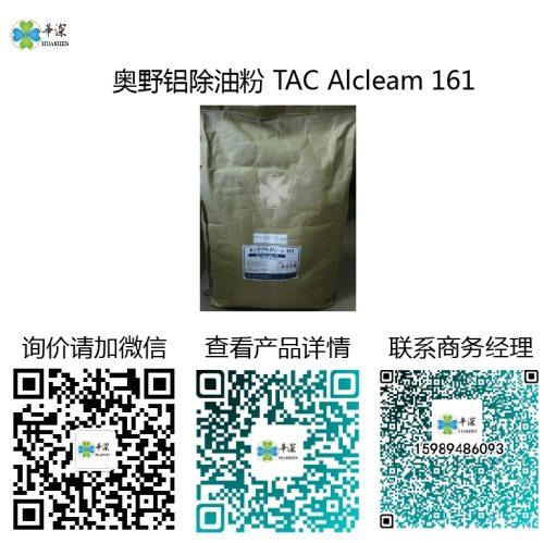 除油粉:奥野铝除油剂TAC Alcleam 161 除油粉tac alclean 161 奥野除油粉TAC Alclean 161 TAC Alcleam 161 500x499