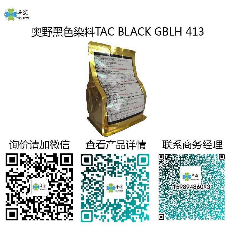 黑色:奥野铝合金/铝材阳极氧化进口高端环保染料 TAC BLACK GBLH 413