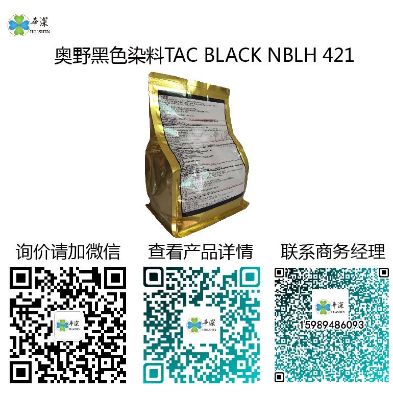 黑色:奥野铝合金/铝材阳极氧化进口高端环保染料 TAC BLACK NBLH 421
