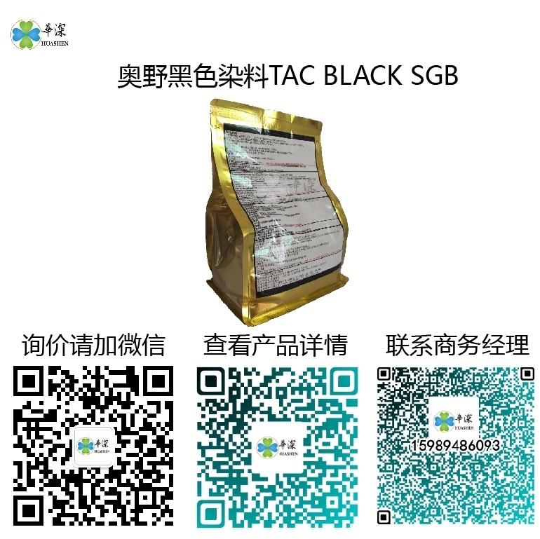 黑色:奥野铝合金/铝材阳极氧化进口高端环保染料 TAC BLACK SGB