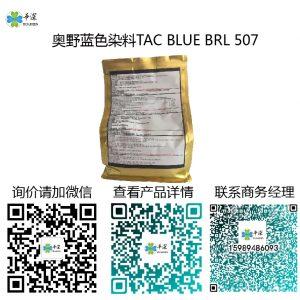 蓝色:奥野铝合金/铝材阳极氧化进口高端环保染料 TAC BLUE BRL 507