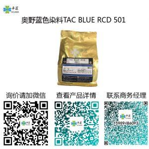 蓝色:奥野铝合金/铝材阳极氧化进口高端环保染料 TAC BLUE RCD 501