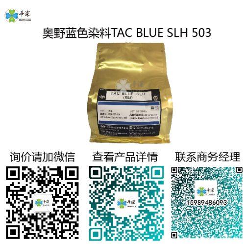 蓝色:奥野铝合金/铝材阳极氧化进口高端环保染料 TAC BLUE SLH 503 奥野蓝色染料tac blue slh 503 蓝色:奥野铝合金/铝材阳极氧化进口高端环保染料 TAC BLUE SLH 503 TAC BLUE SLH 503 500x499