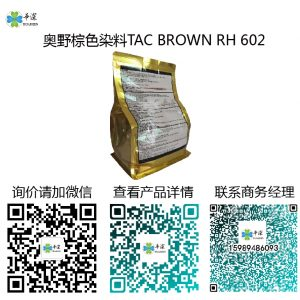 棕色:奥野铝合金/铝材阳极氧化进口高端环保染料 TAC BROWN RH 602