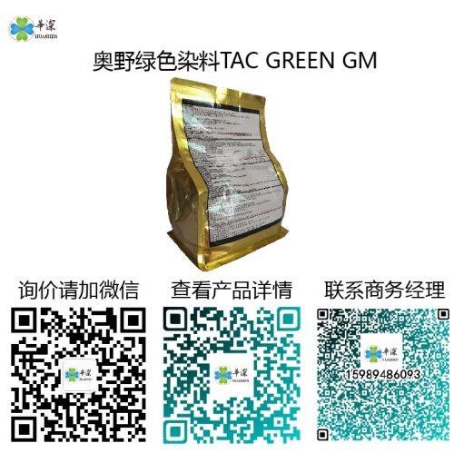 绿色:奥野铝合金/铝材阳极氧化进口高端环保染料 TAC GREEN GM 奥野绿色染料tac green gm 绿色:奥野铝合金/铝材阳极氧化进口高端环保染料 TAC GREEN GM TAC GREEN GM 500x499