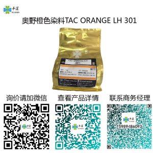 橙色:奥野铝合金/铝材阳极氧化进口高端环保染料 TAC ORANGE LH 301