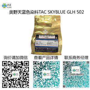 天蓝色:奥野铝合金/铝材阳极氧化进口高端环保染料 TAC SKYBLUE GLH 502