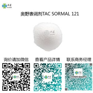着色前处理剂:奥野TAC SORMAL 121 表面调整剂/表调剂