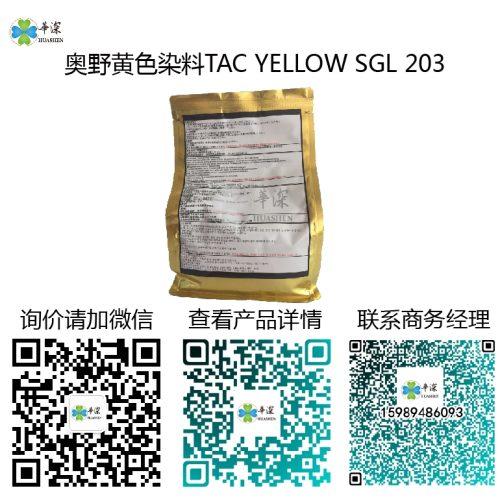 黄色:奥野铝合金/铝材阳极氧化进口高端环保染料 TAC YELLOW SGL 203 奥野黄色染料tac yellow sgl 203 黄色:奥野铝合金/铝材阳极氧化进口高端环保染料 TAC YELLOW SGL 203 TAC YELLOW SGL 203 500x499