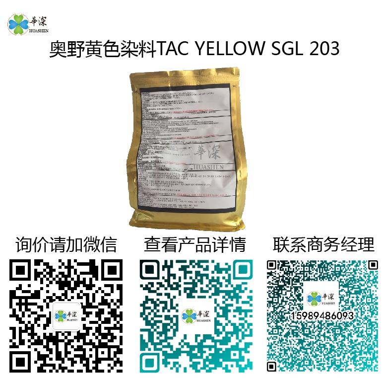 黄色:奥野铝合金/铝材阳极氧化进口高端环保染料 TAC YELLOW SGL 203