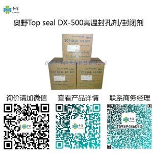 封孔剂:奥野Top seal DX-500高温封孔剂/封闭剂