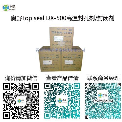 封孔剂:奥野Top seal DX-500高温封孔剂/封闭剂 奥野top seal dx-500 奥野高温封孔剂:奥野Top seal DX-500高温封孔剂/封闭剂 Top seal DX 500 500x499